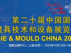 2020中国国际模具技术和设备展览会