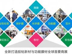 第十六届上海国际胶粘带保护膜及功能薄膜展览会