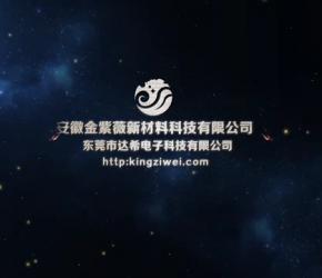 金紫薇新材料科技有限公司