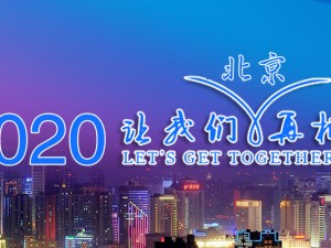 2020中国(北京)国际涂布与模切加工技术展览会