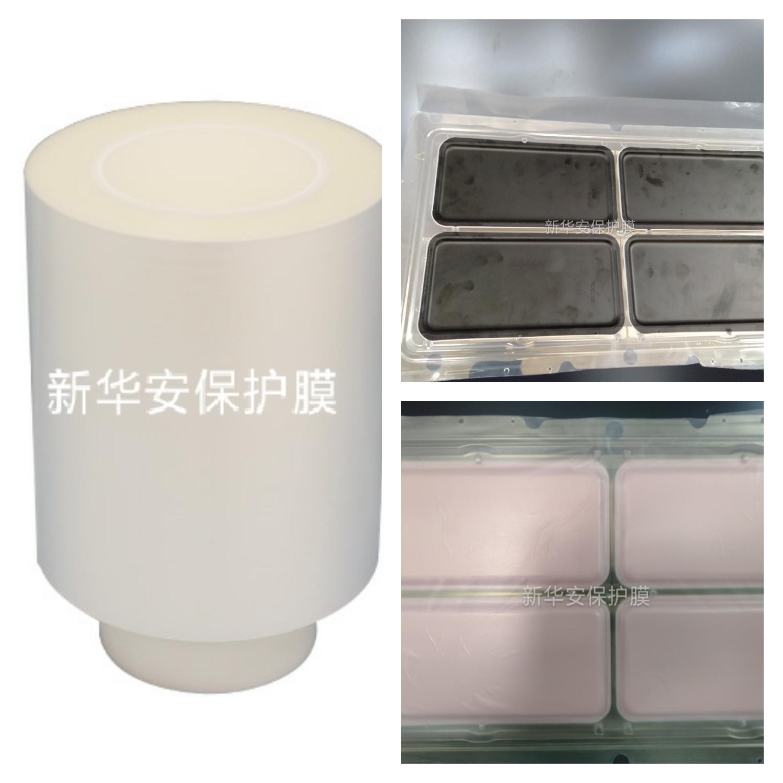 CPP热弯保护膜