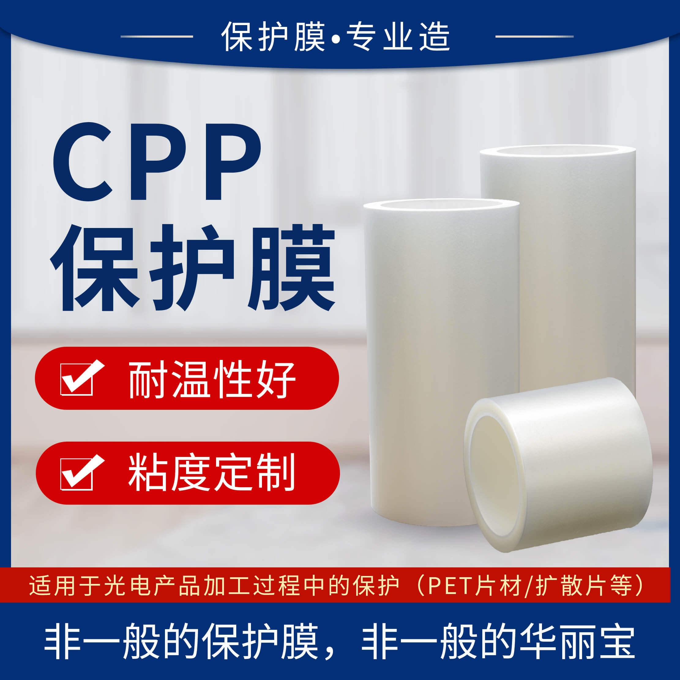 CPP保护膜的特点以及应用!