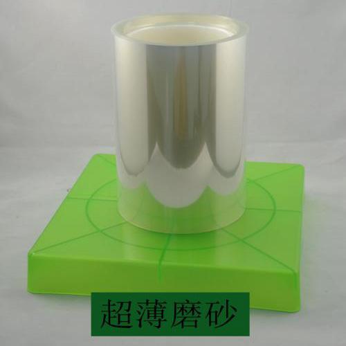 磨砂保护膜