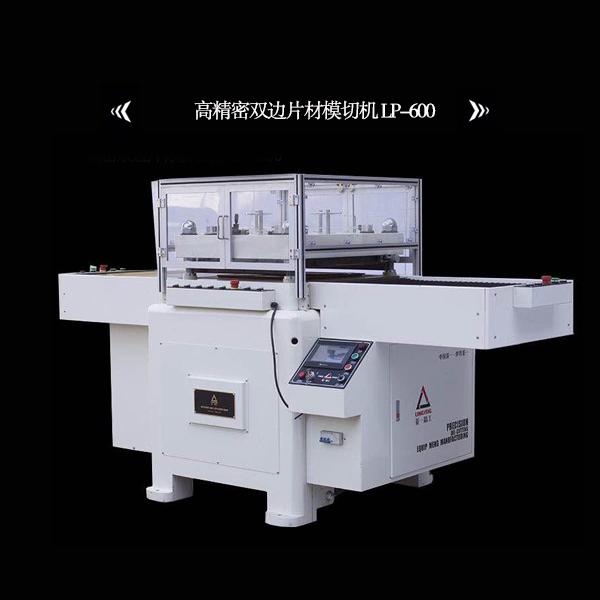 高精密双边片材模切机 LP-600
