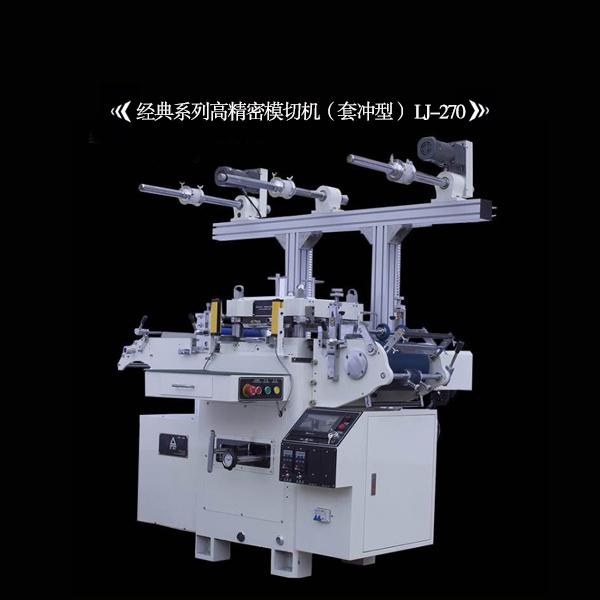 经典系列高精密模切机 LJ-270