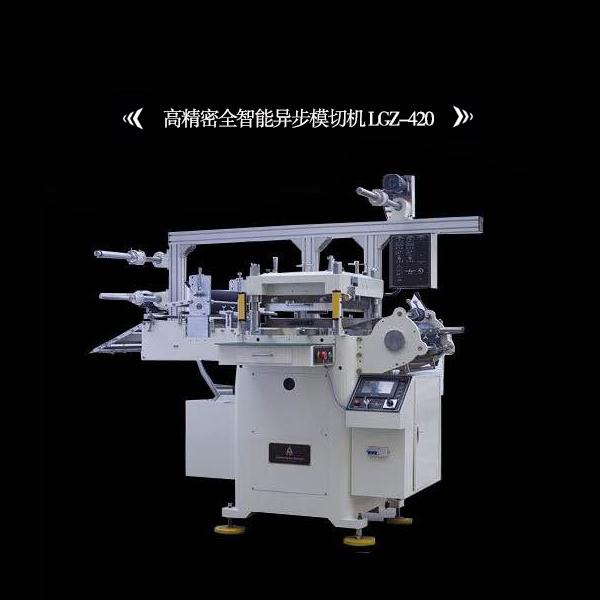 高精密全智能异步模切机 LGZ-420