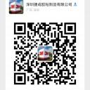 扫码加深圳市捷成胶粘制品有限公司为好友