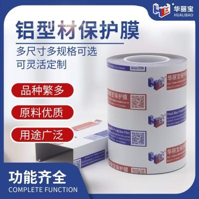 铝型材表面贴保护膜的必要性