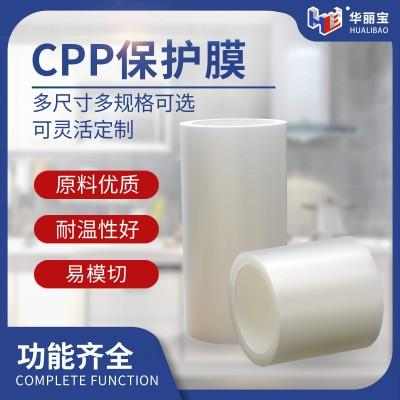 CPP保护膜有哪些优势?