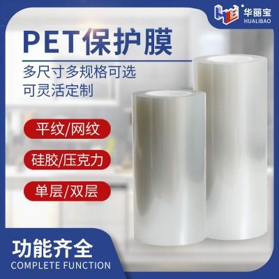 PET保护膜的优良特性