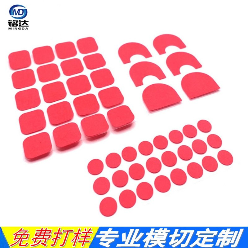 模切冲型美纹纸胶垫片耐高温红色美纹纸胶带烤漆电镀屏蔽胶带