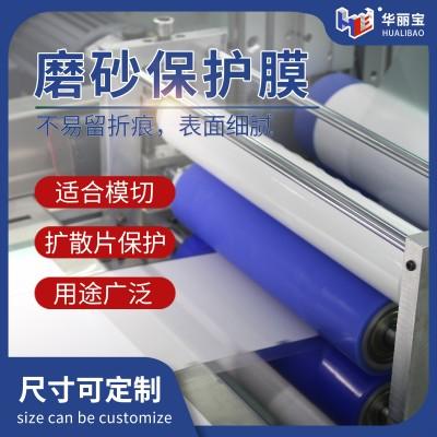 门窗膜 静电膜 铝型材保护膜 PE膜