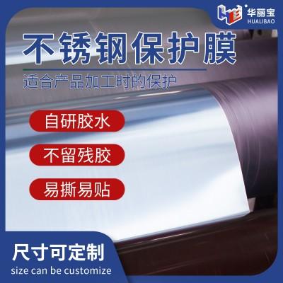 商品包装选择保护膜