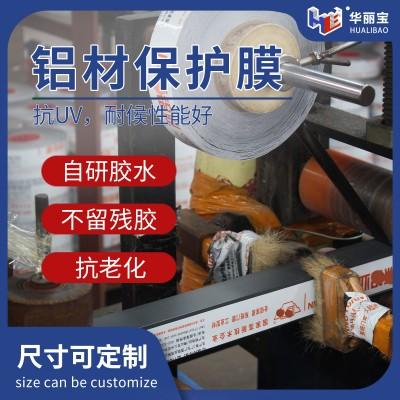 铝型材保护膜 PE保护膜 铝塑板保护膜 门窗膜