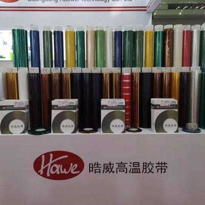 专业各种颜色PET硅胶带 金手指胶带涂布厂家